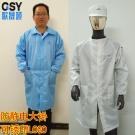 厂家直供防静电服大褂工作服翻领立领拉链外套无尘室实验室防护服
