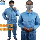 防静电工作服无尘实验室电子厂食品厂车间洁净服防尘服长袖分体服