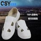 白色防静电四眼鞋
