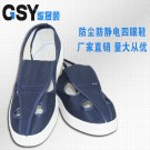 蓝色防静电四眼鞋